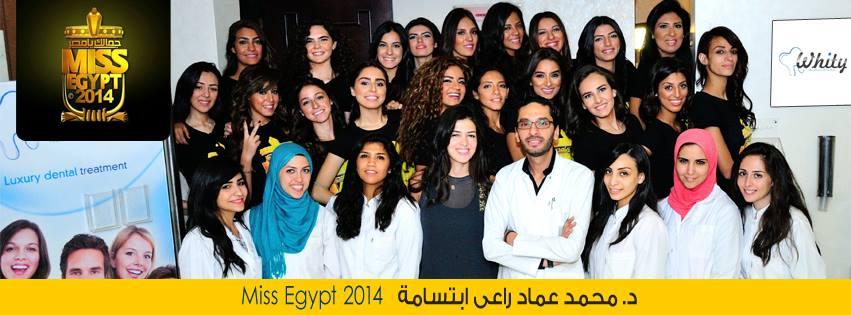 وايتى مركز تجميل اسنان ملكات جمال مصر 2015